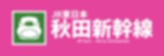 特急新幹線ロゴ_181114-2.png