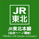 004_JR東日本選択アイコン_2_2019-04-28-22.png