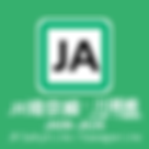 004_JR東日本選択アイコン_2_2019-04-28-0.png