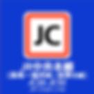 003_JR東日本選択アイコン_1_2019-04-28-13.png