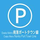 OsakaMetro路線選択用アイコン 920180728.png