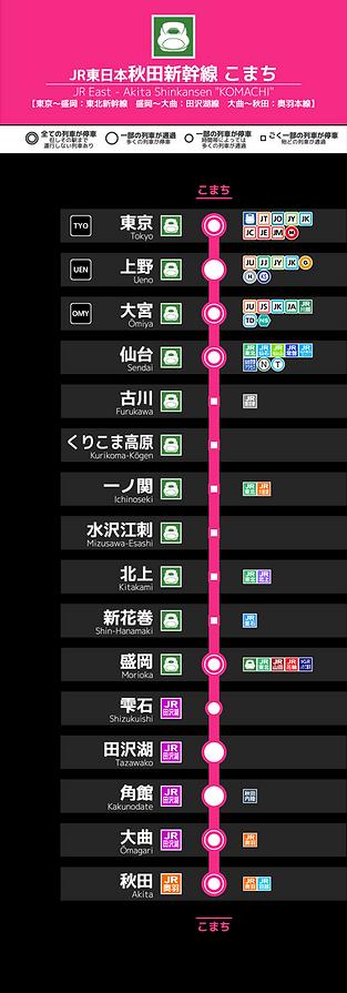 秋田新幹線_181115.png