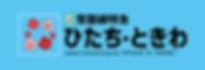 特急ひたち.png
