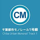 千葉都市モノレール1号線アイコン.png