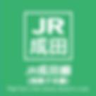004_JR東日本選択アイコン_2_2019-04-29-4.png
