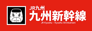 特急新幹線ロゴ_181114-8.png