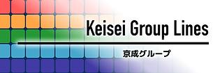 京成グループ