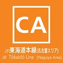東海エリア路線選択用アイコン 220181005.png