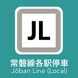 JR路線選択用アイコン_ナンバリング路線 4020160815.png