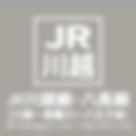 004_JR東日本選択アイコン_2_2019-04-28-15.png