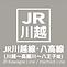 JR川越線・八高線