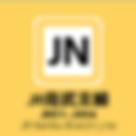 003_JR東日本選択アイコン_1_2019-04-28-21.png