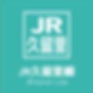 004_JR東日本選択アイコン_2_2019-04-28-8.png