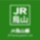 004_JR東日本選択アイコン_2_2019-04-28-20.png