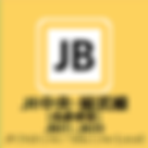 003_JR東日本選択アイコン_1_2019-04-28-9.png