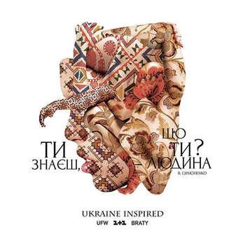 UKRAINE INSPIRED