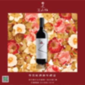 新年禮盒(紅酒)-03.jpg