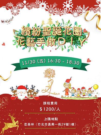 聖誕海報修改1.jpg