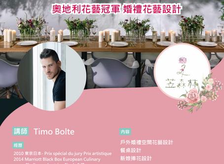 德國花藝新銳設計師 Timo Bolte 獨家來台授課