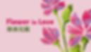 flower-in-love-card2-font2-頁001.png