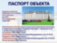 Паспорт объекта.jpg