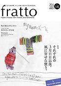 fratto_s.jpg