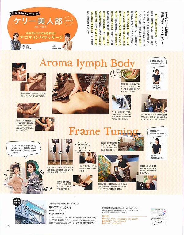 美人部修正PDF癒しサロンロータス様_0109-1.jpg