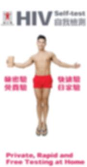 1200x628-HIV-Self-Test-1.jpg