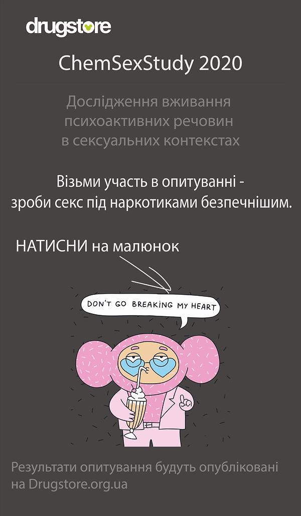 ChemSexStudy_2020_Ukranian-4.png