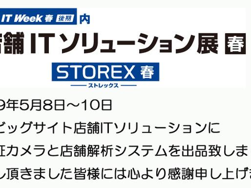 東京ビックサイト店舗ITソリューションに出店致しました