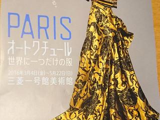 服を見ればその時代の空気が見える「PARISオートクチュール展」より