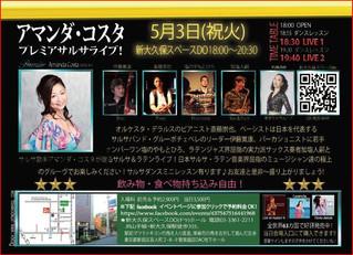 5月3日(火)イベントでサルサレッスンします。(新宿マイスタジオのレッスンはお休みです)