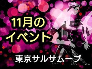 11月から新しいサルサイベントが始まります