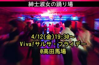 4月12日(金)Viva!サルサ・フライデー開催!