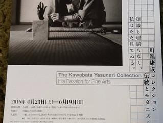 直接関係がないけど、深いレベルでつながること-「川端康成コレクション 伝統とモダニズム」展