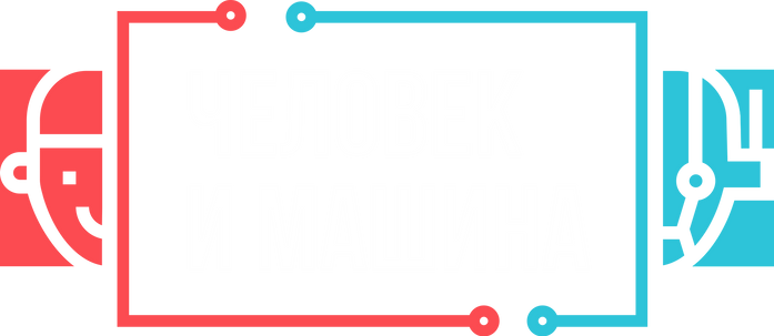 Логотип Человек и машина png _edited.png