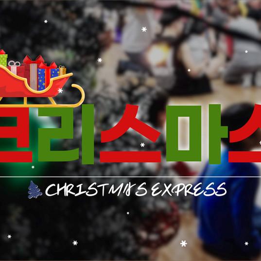 2020 Christmas Express