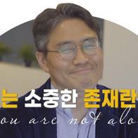 Joseph Cho's Interview