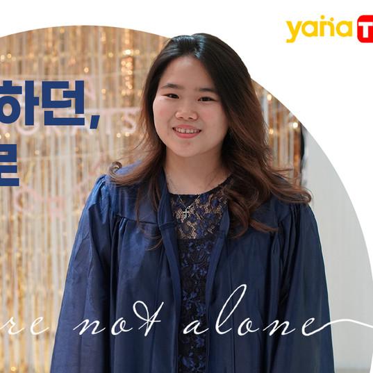 Yejine Park's Interview