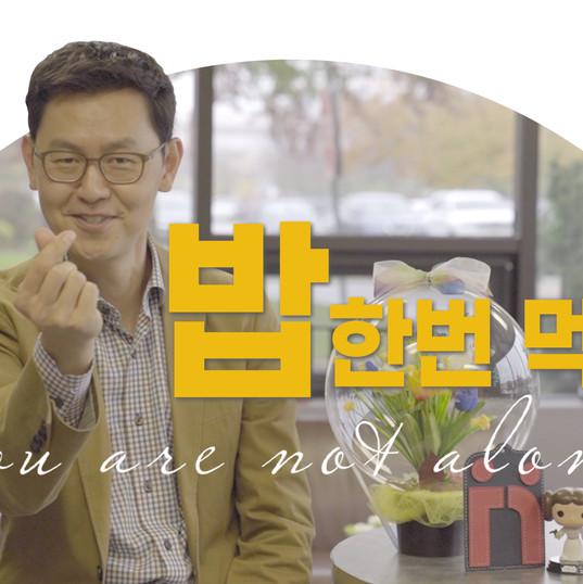 Joo Whang's Interview