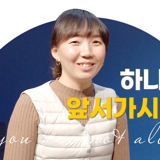 Jinhee Lee's interview