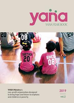 야나yearbook volume 22-1.png
