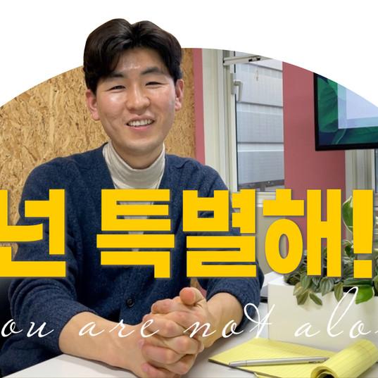 Sungmin Kim's interview.