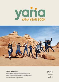 야나 yearbook VOL1-1.jpg
