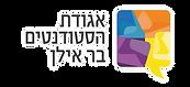לוגו אגודה הקונטור לבן.png