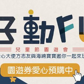 【公益活動】親子動Fun-兒童節園遊券預購中