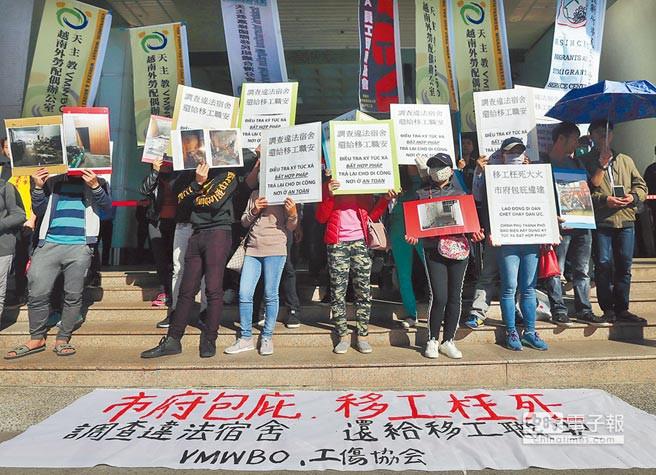 天主教新竹教區及工傷協會3日赴桃園市政府陳情,要求改善移工居住安全。(范揚光攝)