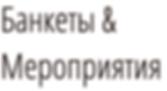 SVOE_CAFE_BANKETY.png