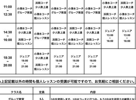 横須賀アイリス卓球教室時間割表の公開!