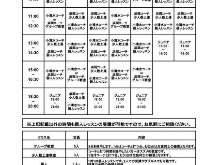 横須賀のアイリス卓球場の時間割が11月から変更致します!